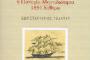 "Publication of a book by Konstantinos Tsaltas entitled ""General Diary of the Ionian Vriki entitled Panagia Mertidiotissa 1854 Kythera"""