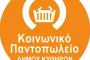 Προσφορά στο Κοινωνικό Παντοπωλείο του Δήμου Κυθήρων